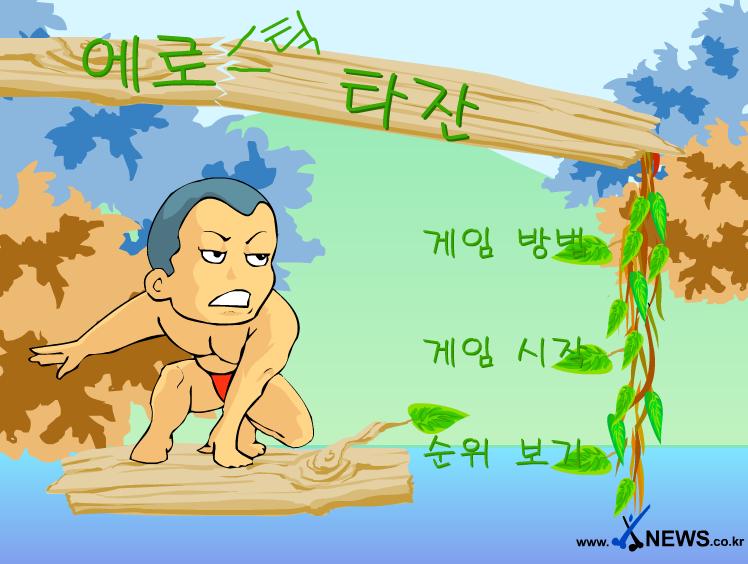 推荐一款在线小黄游戏-韩国猛男