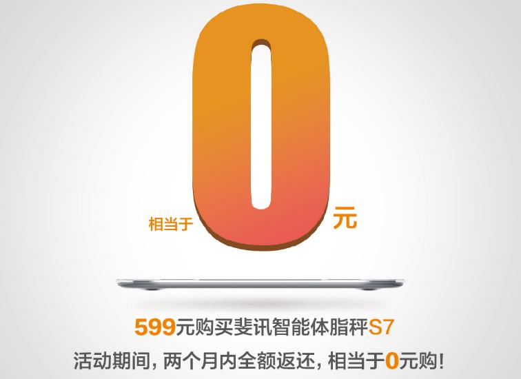 京东0元撸PHICOMM斐讯智能体脂秤S7