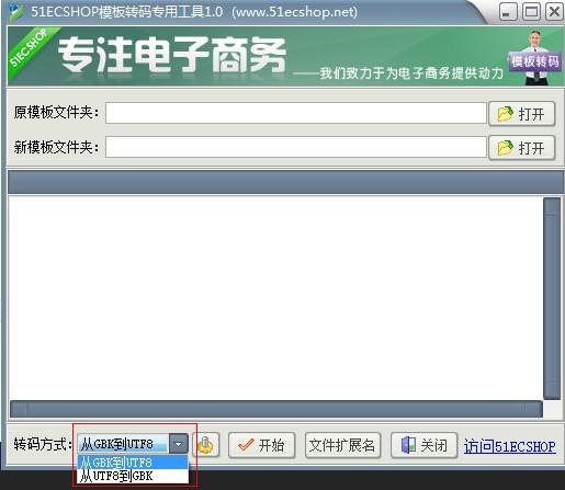 关于Discuz模板乱码的解决办法---模板GBK与UTF8互转