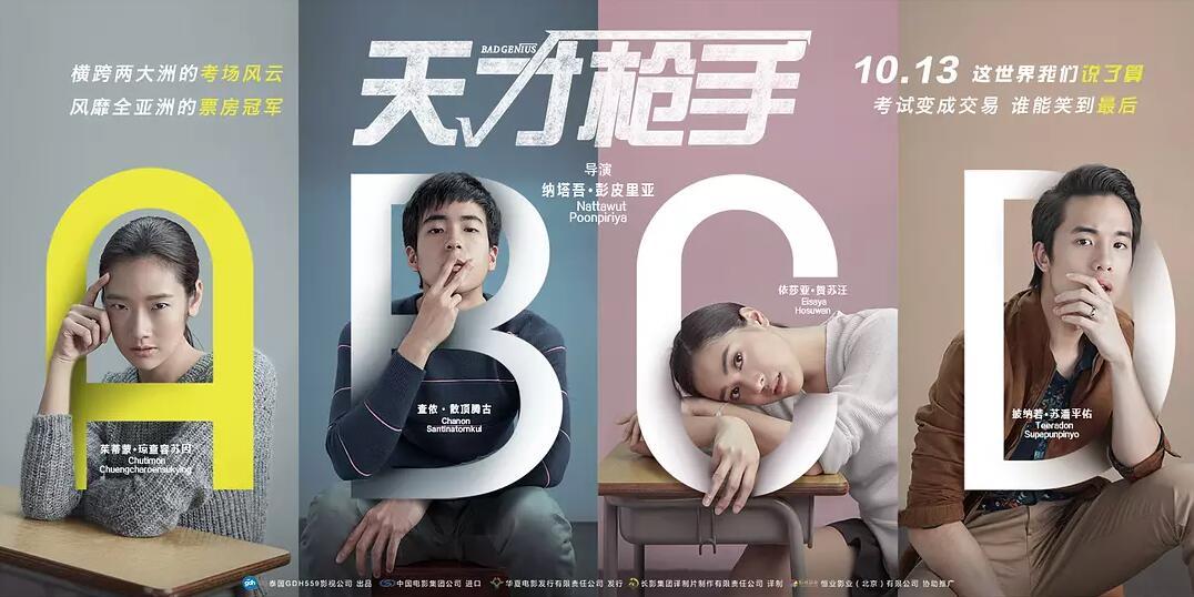 泰国电影《天才枪手》超清中字资源 豆瓣8.3 磁力下载!