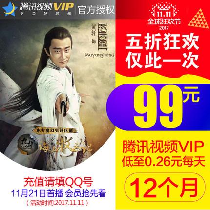 腾讯视频VIP会员12个月 近期神价 99元!