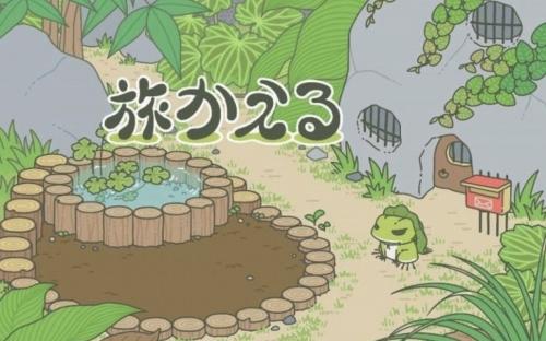 《旅行青蛙-旅かえる》APP中文汉化绿化版本,含内购破解版+无内购版(限安卓)