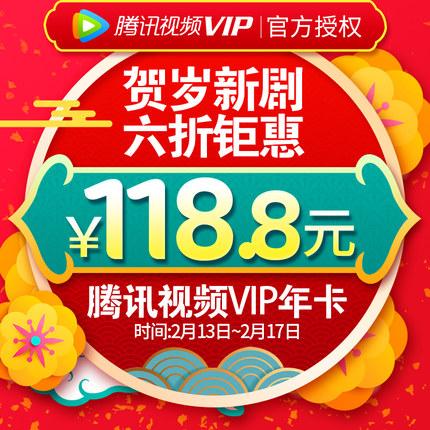 腾讯视频VIP年费会员 118.8元/年,神价