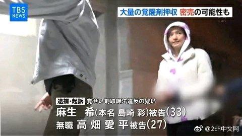 麻生希因毒再次被捕,昔日女神跌下神坛