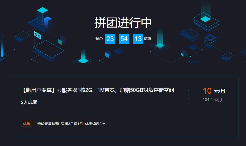 腾讯云BUG价:360元购买3年1核2G1M服务器!附撸360元6年1核1G1M方法
