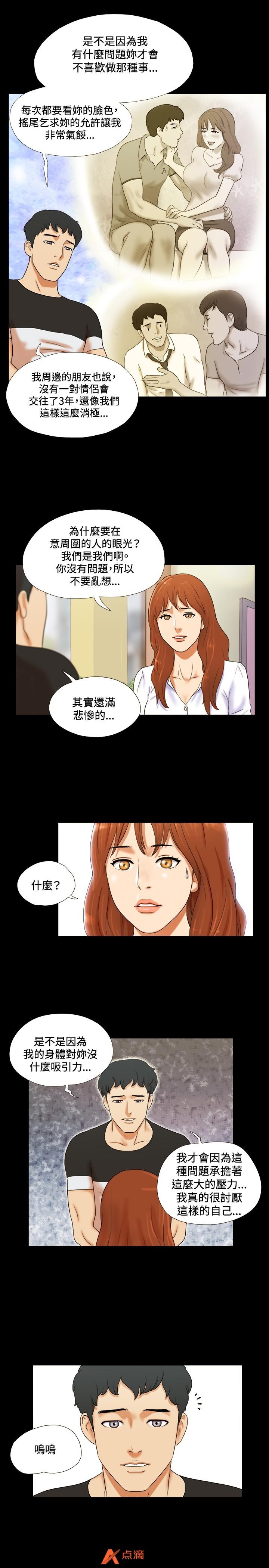 韩国漫画推荐:《17种性幻想 情侣游戏》