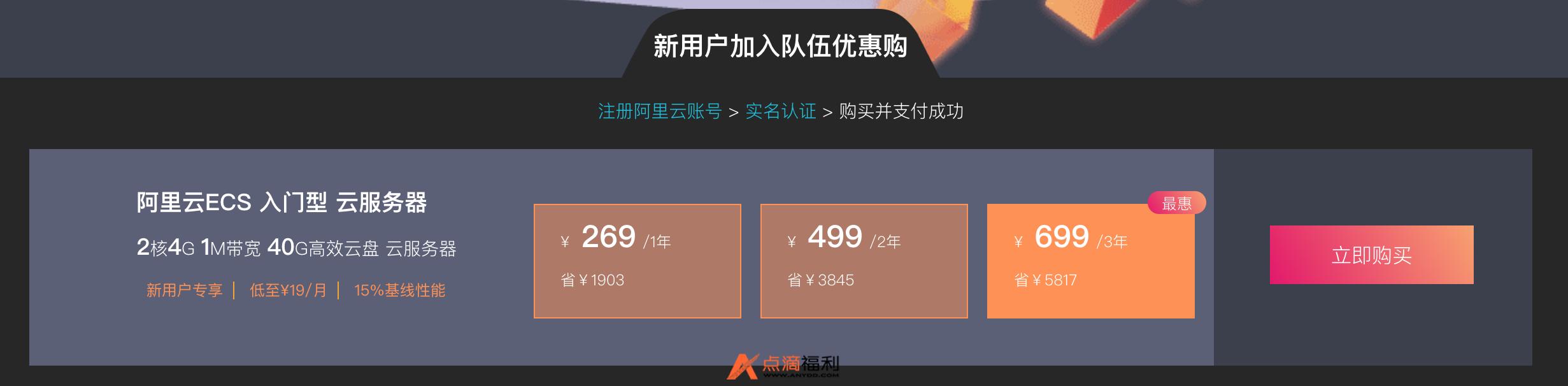 阿里云又搞事情,新用户2核4G1M服务器 269/1年 499/2年 699/3年 支持香港节点!