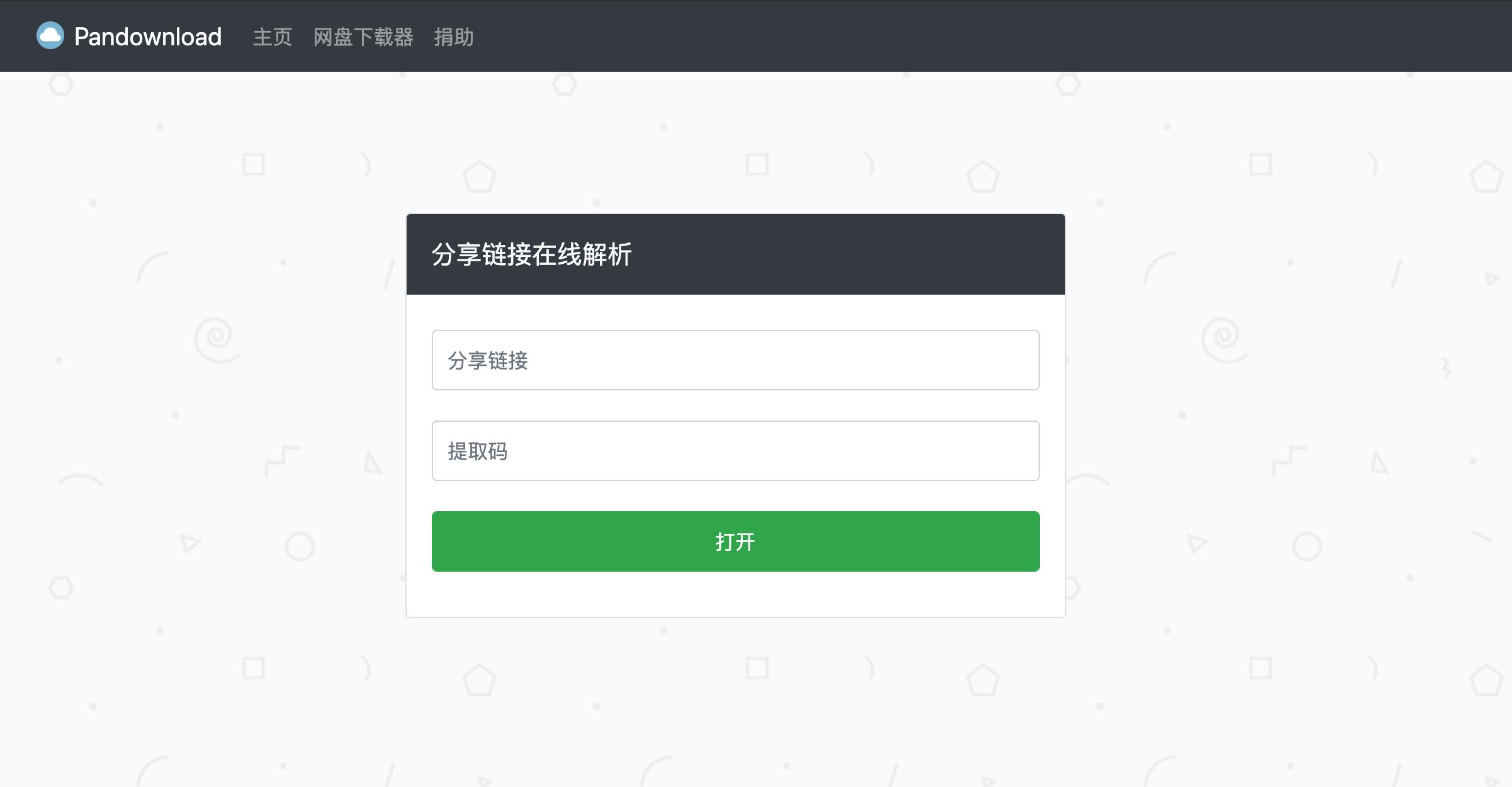百度网盘第三方下载神器PanDownload推出网页版,简单高速