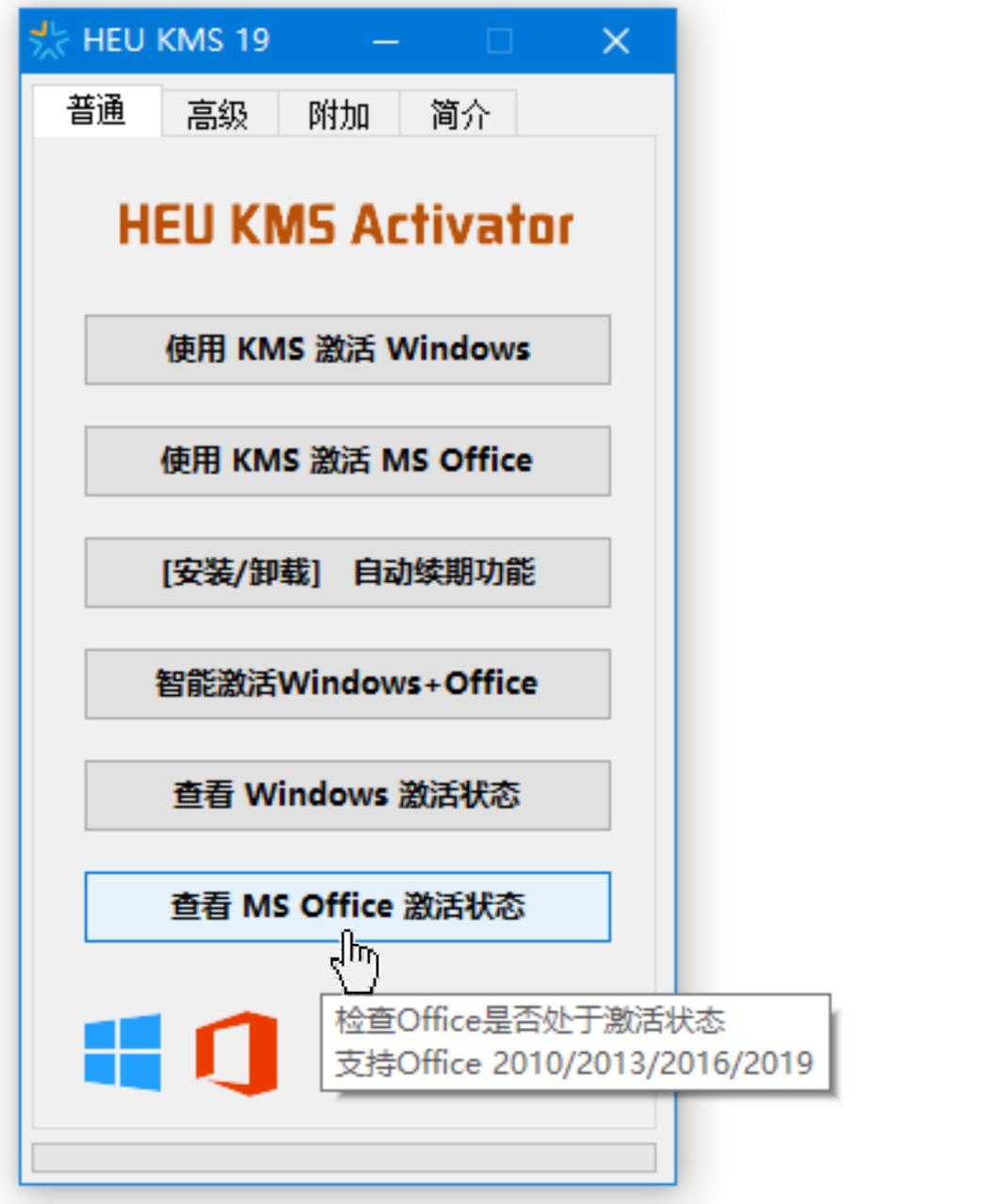 Windows+Office全版本激活器下载-HEU KMS Activator v19.6.0